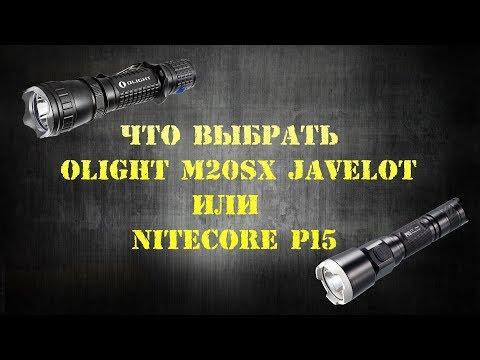 ЧТО ВЫБРАТЬ Olight M23 Javelot или Nitecore P15