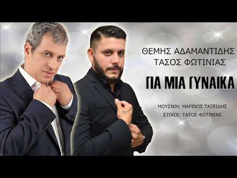 GIA MIA GYNAIKA THEMIS ADAMANTIDIS - TASOS FOTINIAS