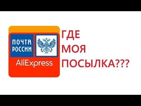 видео: где посылка??? с Али Экспресс