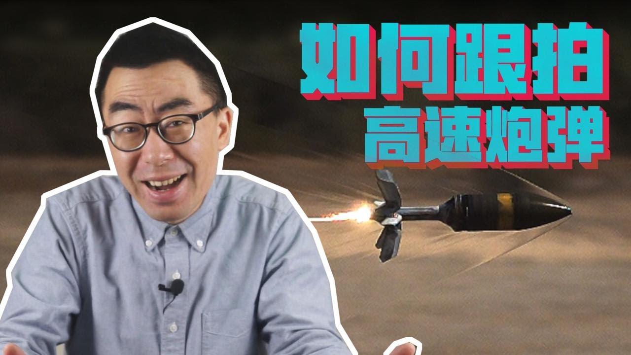 """见识一下""""炮弹时间"""",不用特效的高速跟踪摄影,究竟是如何做到的?【科学火箭叔】"""