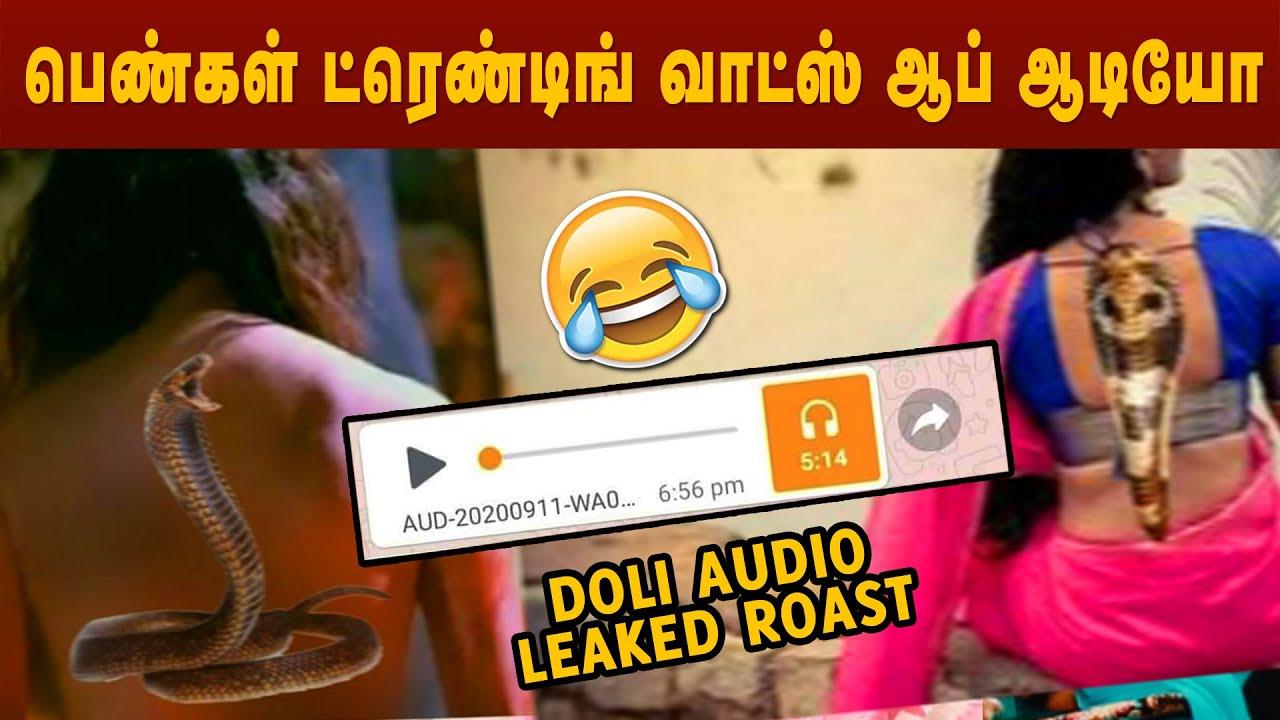 Tamil Girls Whatsapp Audio Roast | Girls Trending Whats app Audio | Tamil Girl Trending Phone Talk