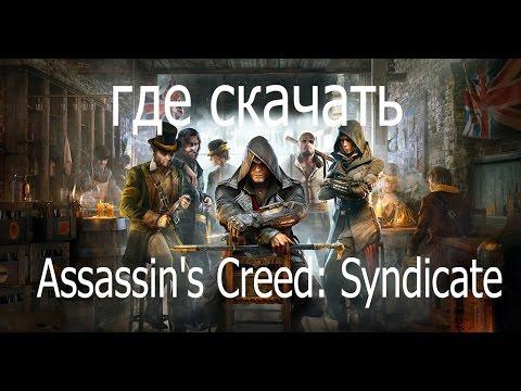 Где скачать Assassins Creed: Syndicate [МЕХАНИКИ] на ПК.