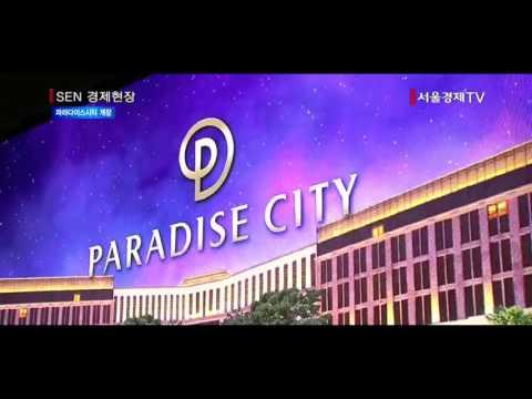 [서울경제TV] 동북아 최초 복합리조트 '파라다이스시티' 개장