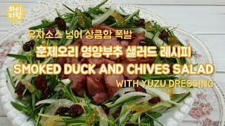 10분 요리 훈제오리 영양부추 샐러드 레시피 - 유자소…