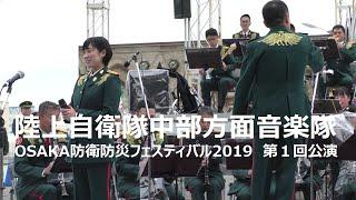 陸上自衛隊中部方面音楽隊 OSAKA防衛防災フェスティバル 第1回公演【全編】