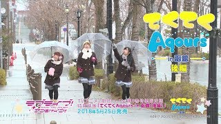 【試聴動画】「てくてくAqours in 函館(後編)」(TVアニメ2期Blu-ray第6巻特装限定版映像特典)