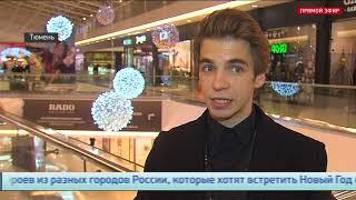 Тюменцы оценили фильм «Елке новые» на предпоказе