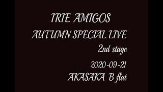 【後半】IRIE AMIGOS AUTUMN SPECIAL LIVE