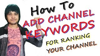 How To Add Channel Keywords For Ranking Your Channel || What Is Channel Keywords in hindi