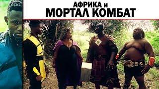 Африка и Мортал Комбат (МК по Африканскии) Обзор Фильма