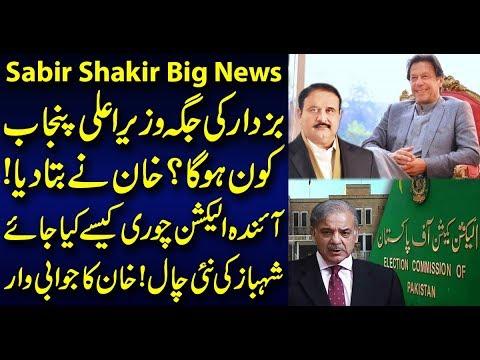 Sabir Shakir: imran Khan Tell, who Will Replace Usman Buzdar | Sabir Shakir Analysis