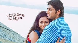 New Film Romantic Scene Nia Pakhare Ghia Jaha Hue ନିଆଁ ପାଖରେ ଘିଅ ଯାହା ହୁଏ