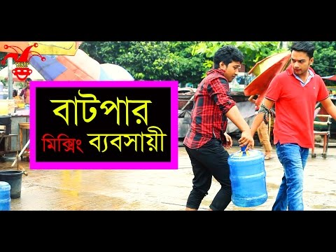 New Bangla Funny Video   বাটপার মিক্সিং ব্যবসায়ী । Social Awareness   Prank King Entertainment