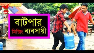 New Bangla Funny Video | বাটপার মিক্সিং ব্যবসায়ী । Social Awareness | Prank King Entertainment