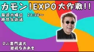 嘉門達夫ラジオ オープニング集-2013年春.