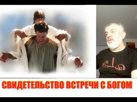 СВИДЕТЕЛЬСТВО ВСТРЕЧИ С БОГОМ...Rebe Yuzek