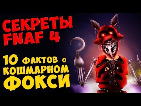 Five Nights At Freddys 4 - 10 ФАКТОВ О КОШМАРНОМ ФОКСИ