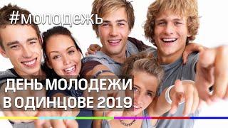 Битва на мечах, кантование покрышек: День молодежи отметили в Одинцове