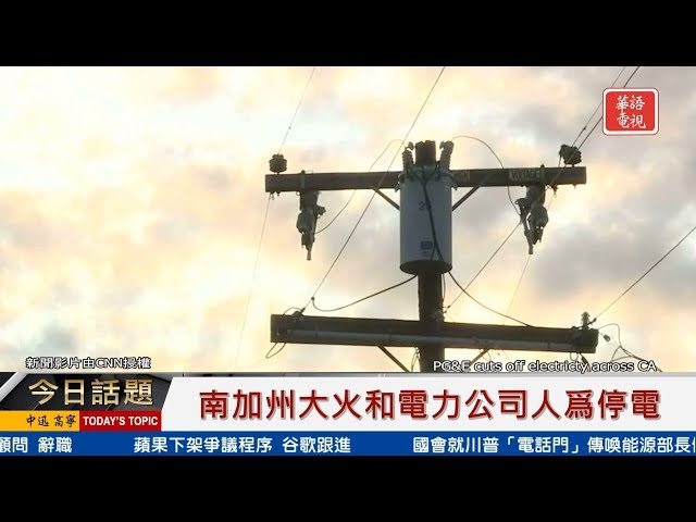 南加州大火和電力公司人爲停電  10112019