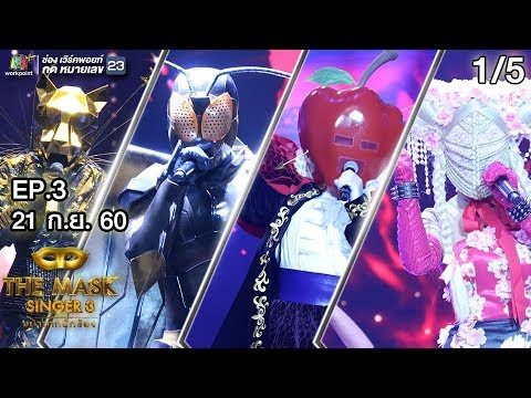 THE MASK SINGER หน้ากากนักร้อง 3 | EP.3 | 1/5 | Semi-final Group A | 21 ก.ย. 60 Full HD