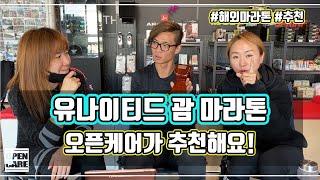 [토크영상] 유나이티드…