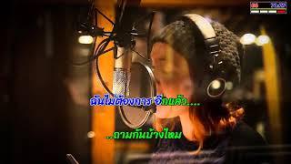 เสียเวลา - FIN (Cover Midi Karaoke)