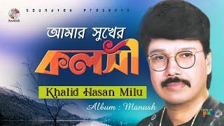 Khalid Hasan Milu Amar Shukherkolshi Manush Soundtek