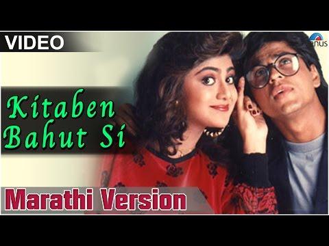 Kitaben Bahut Si Full Video Song | Marathi Version | Feat : Shahrukh Khan & Shilpa Shetty |