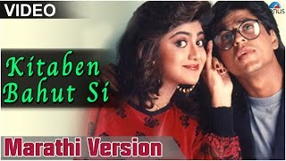 Kitaben Bahut Si Full Video Song | Marathi Version | Feat : Shahrukh Khan & Shilpa Shetty |