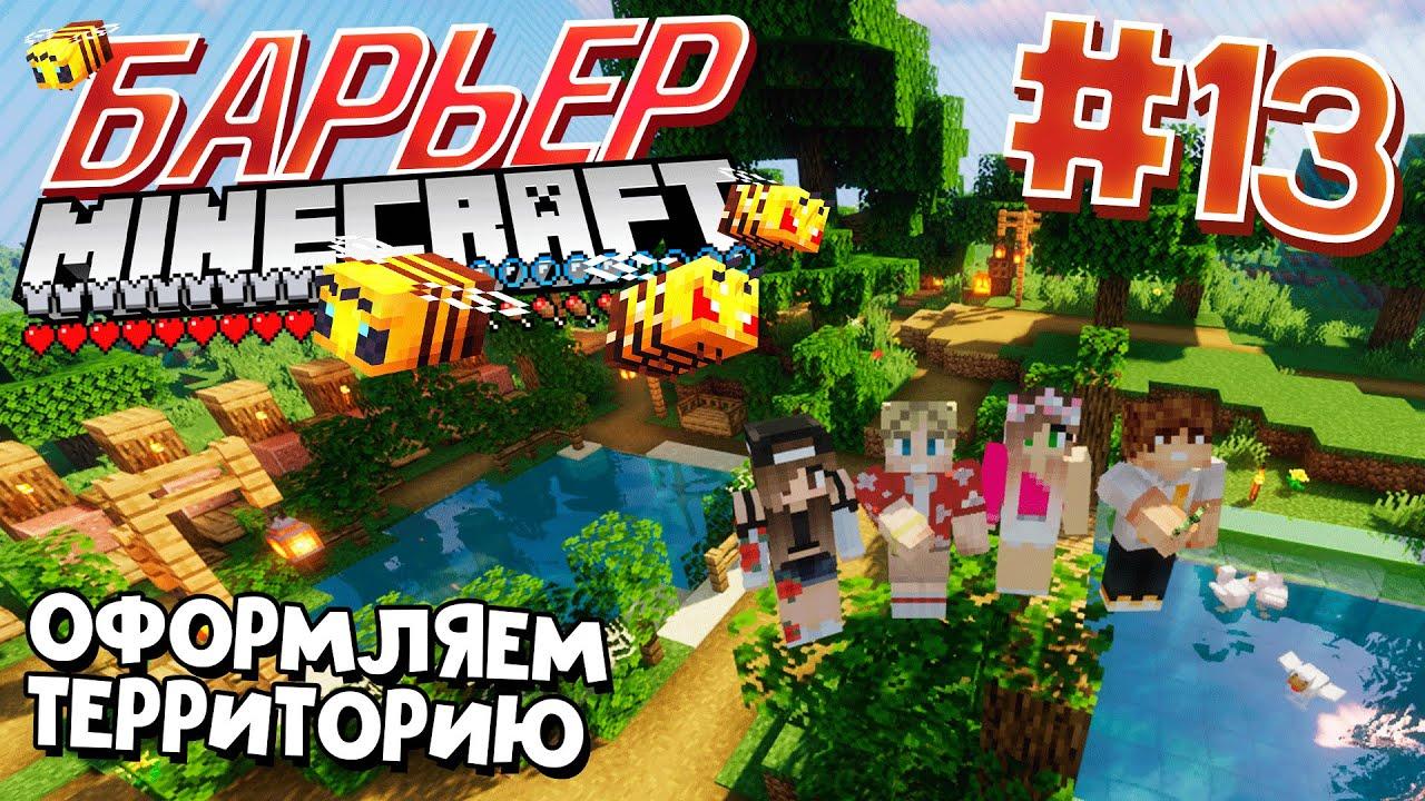 ВЫЖИВАНИЕ В БАРЬЕРЕ С АЧИВКАМИ / #13 / ОФОРМЛЯЕМ НАШУ ТЕРРИТОРИЮ / Minecraft 1.16.3