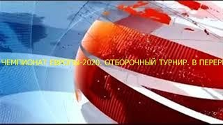 Смотреть видео 📡 ЧЕМПИОНАТ ЕВРОПЫ-2020. ОТБОРОЧНЫЙ ТУРНИР. В ПЕРЕРЫВЕ - НОВОСТИ ФУТБОЛА РОССИЯ - ШОТЛАНДИЯ 📡 онлайн