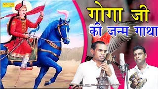 Pls subscribe our channel and watch latest song bhajan kisse lokgeet aalha mor..... गोगाजी / गोरखनाथ के ढ़ेर सारे कथा लिए क्लिक करें || goo.gl/ot36h8 ...