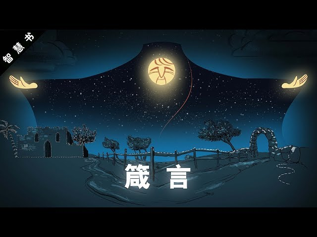 箴言 - The Book of Proverbs