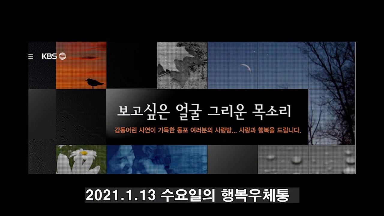 1월13일 KBS방송 보고 싶은 얼굴 그리운 목소리 수요일의 행복우체통...사할린동포와 중국동포 사연을 보내드립니다