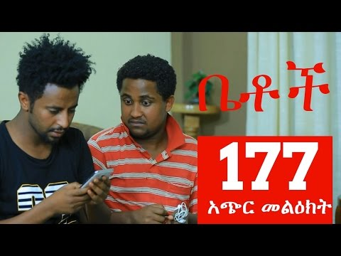"Betoch Comedy Drama ""አጭር መልዕክት "" - Part 177"