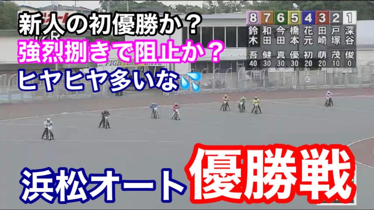 オート レース 表 浜松 出走