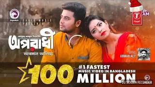 Oporadhi (Video ) Song -Anan,Sumaiya,Tuhin - Armaan Alif    MH T-Series -23-7-2018   