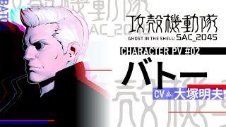 『攻殻機動隊 SAC_2045』キャラクターPV[バトー]