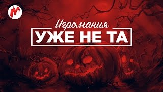 Игромания уже не та | Halloween Edition