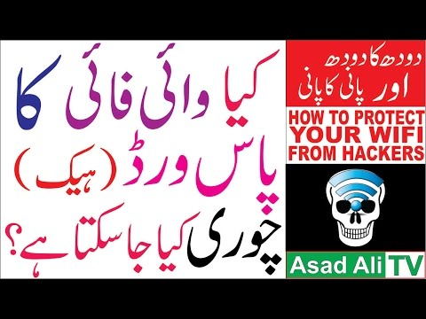 How To Protect Your Home WiFi Network From Security Risks (Urdu/Hindi)