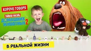 КОРОЧЕ ГОВОРЯ, ОНИ ОЖИЛИ! Тайная Жизнь Домашних Животных 2 В РЕАЛЬНОЙ ЖИЗНИ! Видео Для Детей Скетч