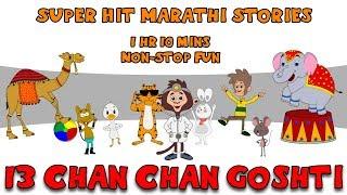 Badak Chall Jatrela & 12 Other मराठी गोष्टी | Chan Chan Marathi Goshti | Marathi Story for Kids