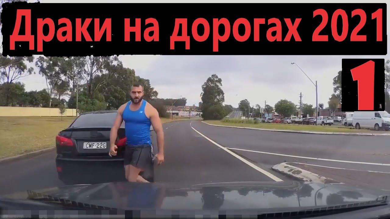 Драки на дорогах 2021 - Дорожные войны - Быдло на дороге - №1