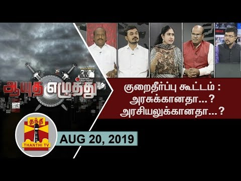 (20/08/2019) Ayutha Ezhuthu : CM's grievance meetings: For governance or politics ? | Thanthi TV