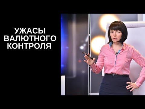 Сложности работы экспортеров и импортеров в Украине. Валютный контроль банков. Семинар КЦПРБ о ВЭД