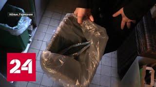 Смотреть видео Четыре корзины, контейнеры и завод: как мусор превращают в энергию - Россия 24 онлайн