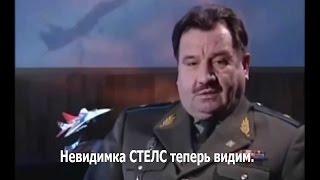Невидимка СТЕЛС теперь видим. смотреть оружие россии, секретное оружие россии, стрелковое оружие.