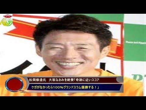 松岡修造氏 大坂なおみを絶賛「奇跡に近いスコア  ケガがなかったら100%グランドスラム優勝する!」