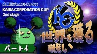 [LIVE] 【遊戯王デュエルリンクス】KCカップ2nd 世界を獲る #4【Vtuber】