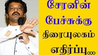 'I feel ashamed'' Says Cheran | Tamil Film Industries Warning